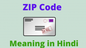 Read more about the article ZIP code क्या है