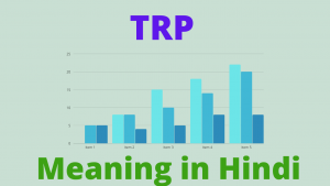 Read more about the article Trp Meaning in Hindi
