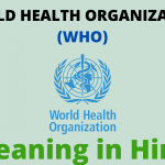 World Health Organization | World Health Organization (WHO) Meaning in Hindi