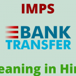 IMPS Meaning in Hindi