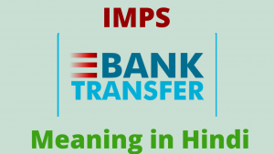 Read more about the article IMPS Meaning in Hindi