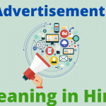 Advertisement Meaning in Hindi