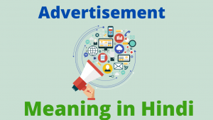 Read more about the article Advertisement Meaning in Hindi