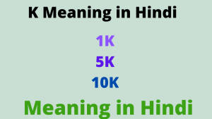 Read more about the article 1k meaning in hindi