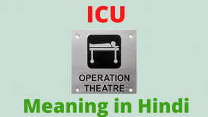 Read more about the article ICU Meaning in Hindi