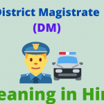 District Magistrate Meaning in Hindi | DM Meaning in Hindi