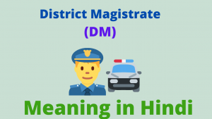 Read more about the article District Magistrate Meaning in Hindi | DM Meaning in Hindi
